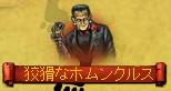 モ 狡猾なホムンクルス.jpg
