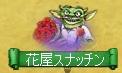 モ 花屋スナッチン.jpg