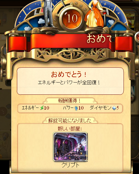 レベル10.PNG