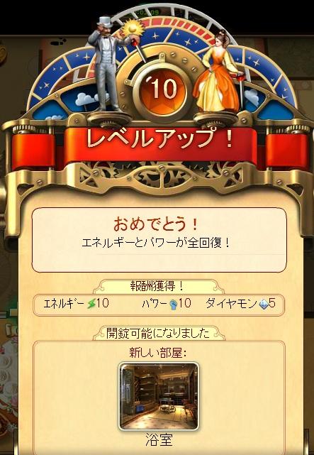 レベル10.jpg