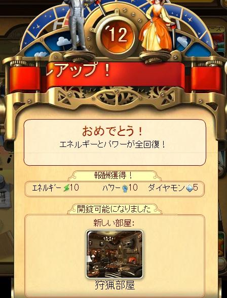 レベル12.jpg