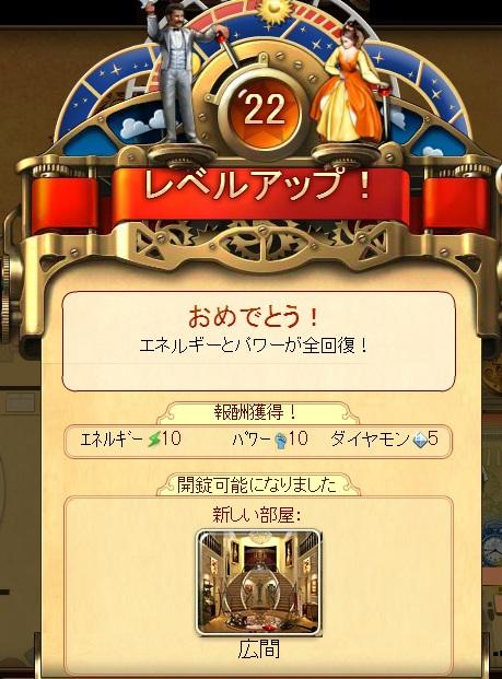レベル22.jpg