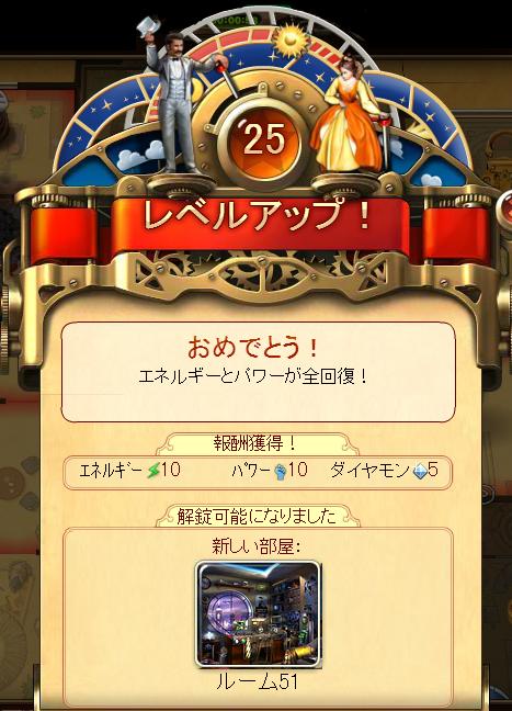 レベル25.png