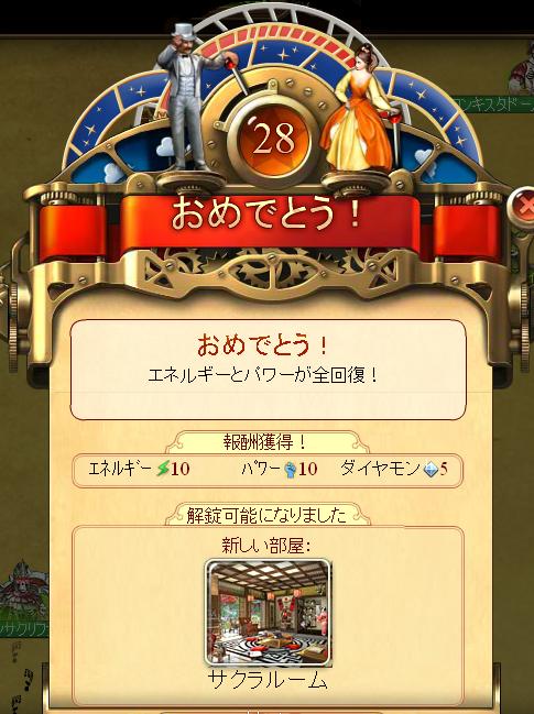 レベル28.PNG