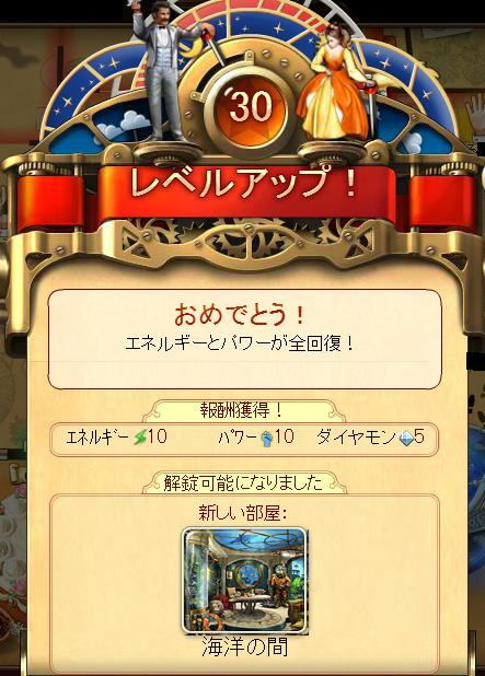 レベル30.png