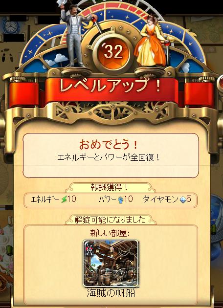 レベル32.png