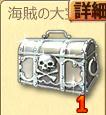 海賊の大宝箱