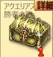アクエリアスの勝者の箱