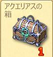 アクエリアスの箱