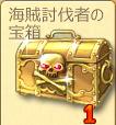 海賊討伐者の宝箱