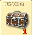 海賊の宝箱