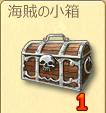 海賊の小箱