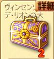 ヴィンセンゾ・デ・リオンの大宝箱