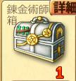 錬金術師の宝箱