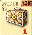 錬金術師の大箱