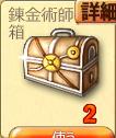 錬金術師の子箱