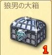 狼男の大箱