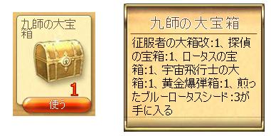 イ 忍者イベ報酬  九師の大宝箱.png