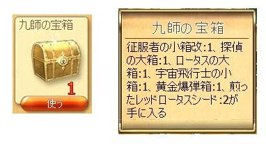 イ 忍者イベ報酬  九師の宝箱.jpg