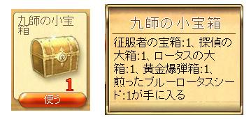 イ 忍者イベ報酬  九師の小宝箱.png