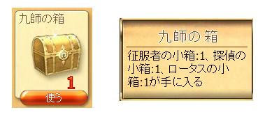 イ 忍者イベ報酬  九師の箱.png