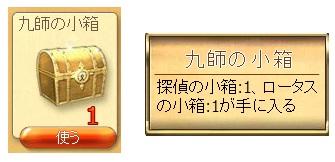 イ 忍者イベ報酬 九師の小箱.jpg