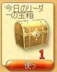 今日のリーダーの宝箱1.jpg
