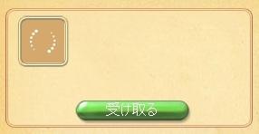 今日のリーダーの宝箱3.jpg