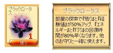 忍者イベ報酬 ブラックロータス.png