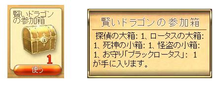 忍者イベ報酬 賢いドラゴンの参加箱.png