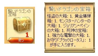 忍者イベ報酬 賢いドラゴンの宝箱_0.png