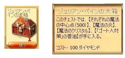 忍者イベ報酬 賢いドラゴンの箱 ジュリアン・ペインの大箱_0.png