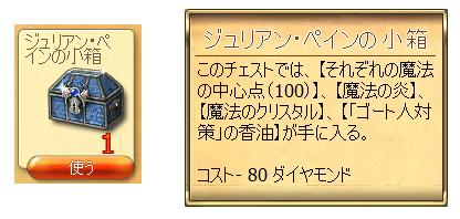 忍者イベ報酬 賢いドラゴンの箱 ジュリアン・ペインの小箱.png