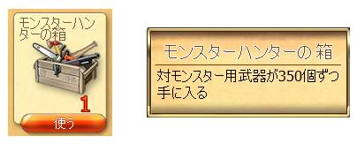 忍者イベ報酬 賢いドラゴンの箱 モンハン箱.png
