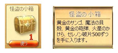 忍者イベ報酬 賢いドラゴンの箱 怪盗の小箱.png