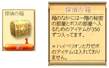 忍者イベ報酬 賢いドラゴンの箱 探偵の箱.png