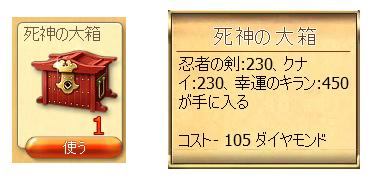 忍者イベ報酬 賢いドラゴンの箱 死神の大箱.png