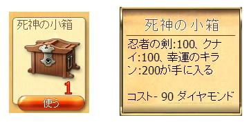 忍者イベ報酬 賢いドラゴンの箱 死神の小箱.png