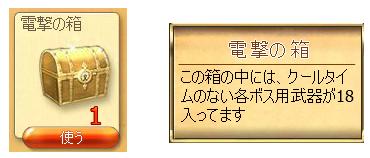 忍者イベ報酬 賢いドラゴンの箱 電撃の箱.png