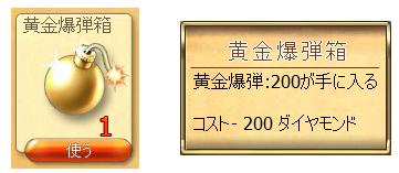 忍者イベ報酬 賢いドラゴンの箱 黄金爆弾箱.png