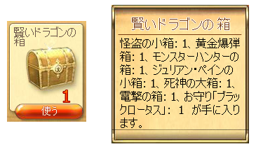 忍者イベ報酬 賢いドラゴンの箱.png