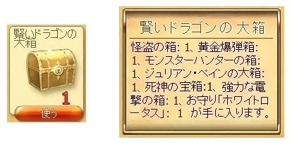 賢いドラゴンの大箱s.jpg
