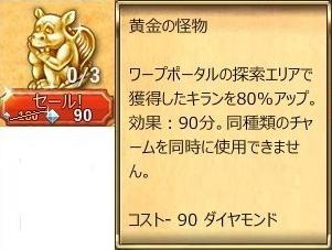 黄金の怪物