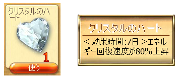 イ お守りクリスタルハート.png