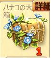 ハナコの大宝箱