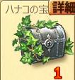 ハナコの宝箱