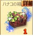 ハナコの箱