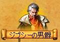モ ジプシーの男爵.jpg