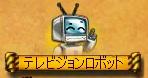 テレビジョンロボット
