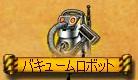 バキュームロボット